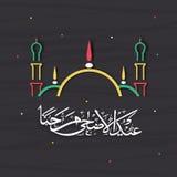 Eid AlAdha庆祝的五颜六色的清真寺 皇族释放例证