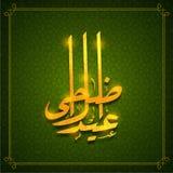 Eid AlAdha庆祝的典雅的贺卡 库存图片