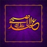 Eid AlAdha庆祝的典雅的贺卡 免版税库存图片