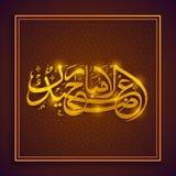 Eid AlAdha庆祝的典雅的贺卡 库存照片