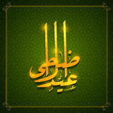 Eid AlAdha庆祝的典雅的贺卡 免版税图库摄影