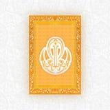 Eid AlAdha庆祝的典雅的贺卡 免版税库存照片