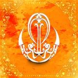 Eid AlAdha庆祝的典雅的贺卡 库存例证