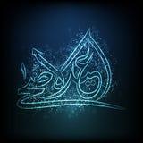 Eid AlAdha庆祝的发光的阿拉伯书法文本 库存照片