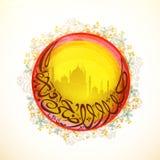 Eid AlAdha庆祝的发光的阿拉伯文本 免版税库存图片