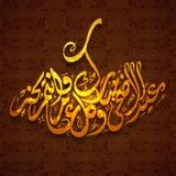 Eid AlAdha庆祝的发光的阿拉伯文本 库存照片
