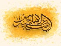 Eid AlAdha庆祝的时髦的阿拉伯书法文本 库存照片