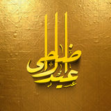 Eid AlAdha庆祝的金黄阿拉伯文本 库存图片