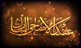 Eid AlAdha庆祝的金黄阿拉伯文本 库存例证