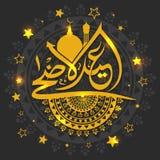 Eid AlAdha庆祝的金黄阿拉伯文本 免版税库存照片