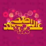 Eid AlAdha庆祝的金黄阿拉伯文本 库存照片