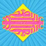 Eid AlAdha庆祝的阿拉伯书法文本 库存图片