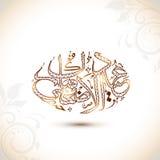 EId AlAdha庆祝的阿拉伯书法 图库摄影