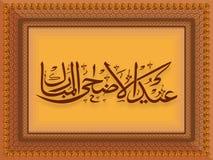 EId AlAdha庆祝的阿拉伯书法 向量例证