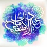 EId AlAdha庆祝的阿拉伯书法 库存例证