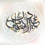 Eid AlAdha庆祝的阿拉伯伊斯兰教的书法 免版税库存图片