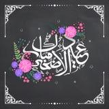 Eid AlAdha庆祝的贺卡 库存图片