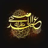 Eid AlAdha的穆巴拉克金黄阿拉伯书法 库存照片