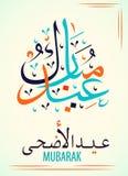 Eid aladha mubarak Arabisk bokstäver översätter som den Eid Al-Adha festmåltiden av offret Muslimsk traditionell ferie färgad abs vektor illustrationer