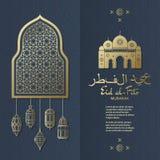Eid AlFitr背景 伊斯兰教的阿拉伯灯笼 翻译Eid AlFitr 2007个看板卡招呼的新年好 向量例证