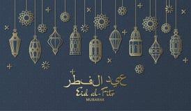 Eid AlFitr背景 伊斯兰教的阿拉伯灯笼 翻译Eid AlFitr 2007个看板卡招呼的新年好 库存例证