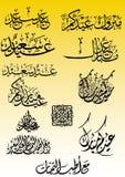 Eid calligraphy Stock Image