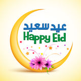 Eid Card feliz con Crescent Moon y las flores frescas en fondo amarillo Imagenes de archivo