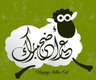 eid d'adha Photographie stock libre de droits