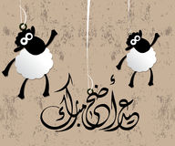 eid d'adha Images libres de droits