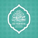 Eid felice, Eid Mubarak, illustrazione di vettore Immagini Stock