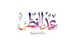 Eid feliz em cumprimentos árabes da caligrafia para ocasiões islâmicas como o adha do ul do eid e o fitr do ul do eid com conceit ilustração do vetor