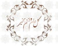 Eid festiwalu powitań Kula Aam wa antum bakhair Arabska kaligrafia Wita biel ilustracji