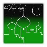 Eid Greetings - Urdu Images stock