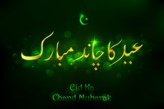 Eid ka Chand Mubarak Background Stock Photography