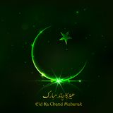 Eid ka Chand Mubarak Royalty Free Stock Photo