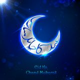 Eid ka Chand Mubarak Royalty Free Stock Photos