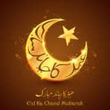 Eid ka Chand Mubarak Stock Photography