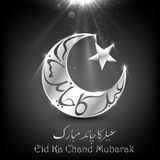 Eid ka Chand Mubarak Royalty Free Stock Photography