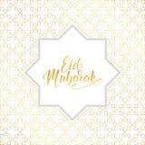 eid Mubarak Ισλαμικό υπόβαθρο Ramadan Χρυσές σχέδιο Arabesque και καλλιγραφία εγγραφής διανυσματική απεικόνιση