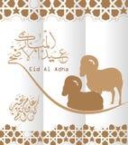 Eid Mubarak в арабской каллиграфии: Eid значит ` торжества `, и Mubarak значит ` благословленное ` иллюстрация штока