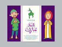 Eid mubarak поздравительной открытки иллюстрация штока