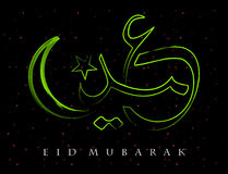 Eid Mubarak Royalty Free Stock Photo