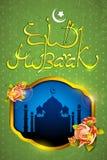 Eid Mubarak Stock Photography