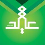 Eid Mubarak Imagens de Stock
