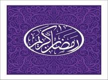 Eid Mubarak Fotos de Stock