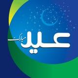 Eid Mubarak Foto de Stock