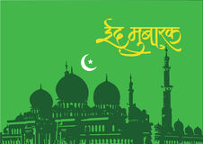 Eid Mubarak Royalty-vrije Stock Foto's
