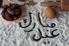 eid mubarak Arkivfoto