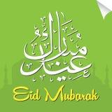 Eid Mubarak Imagen de archivo libre de regalías