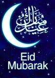 Eid Mubarak Stock Afbeelding